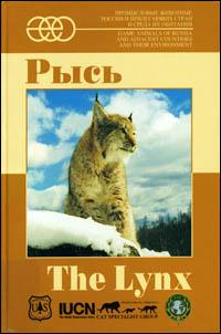 The lynx : regional features of ecology, use and protection